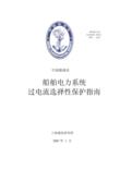 船舶电力系统过电流选择性保护指南2007