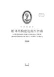 船体结构建造监控指南2008