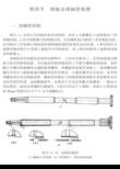 第一章船舶轴系安装质量检验与全过程控制监造尾轴及尾轴管装置