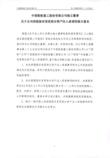 中国重工独立董事关于公司控股股东变更部分资产注入承诺的独立意见-20170215
