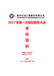 海油工程2017年第一次临时股东大会会议资料-20170210
