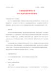 宁波海运2016年度内部控制评价报告-20170328
