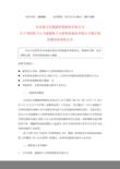 海兰信关于为控股子公司成都海兰天澄科技股份有限公司银行授信提供担保的公告-20170515