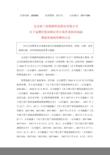 海兰信 关于延期回复深圳证券交易所重组问询函暨股票继续停牌的公告-20170622