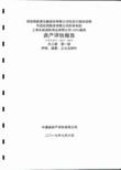 招商轮船 上海长航国际海运有限公司100%股权资产评估报告-20170902