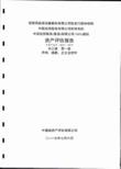 招商轮船 中国经贸船务(香港)有限公司100%股权资产评估报告-20170902